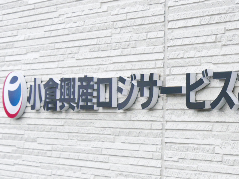 小倉興産ロジサービス株式会社